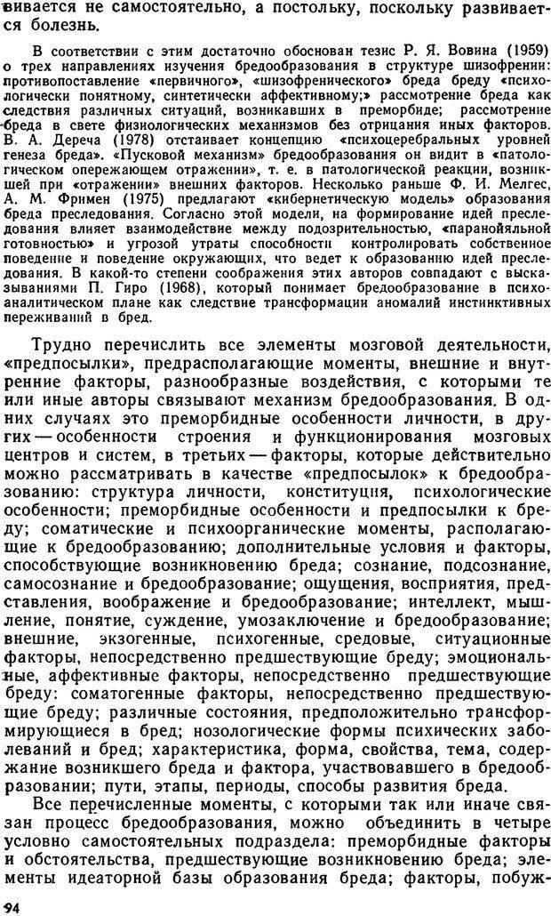 DJVU. Бред. Рыбальский М. И. Страница 93. Читать онлайн
