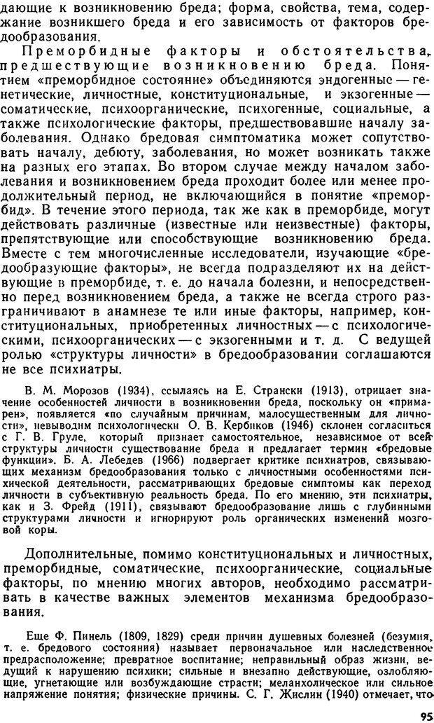 DJVU. Бред. Рыбальский М. И. Страница 94. Читать онлайн
