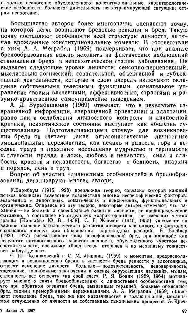 DJVU. Бред. Рыбальский М. И. Страница 96. Читать онлайн