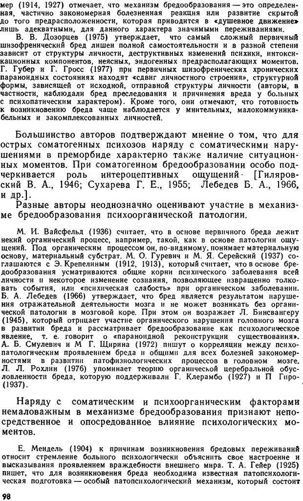 DJVU. Бред. Рыбальский М. И. Страница 97. Читать онлайн
