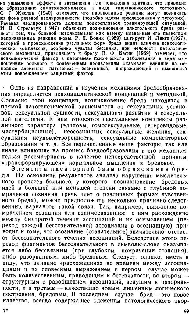 DJVU. Бред. Рыбальский М. И. Страница 98. Читать онлайн