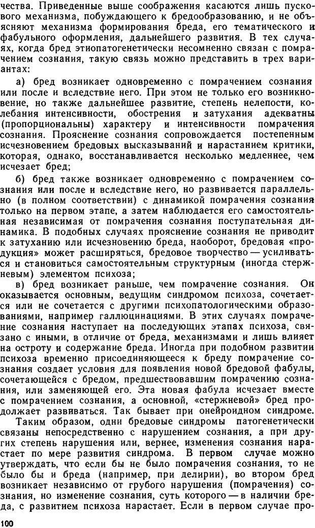 DJVU. Бред. Рыбальский М. И. Страница 99. Читать онлайн