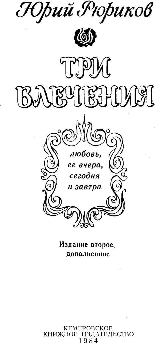 DJVU. Три влечения. Рюриков Ю. Б. Страница 1. Читать онлайн