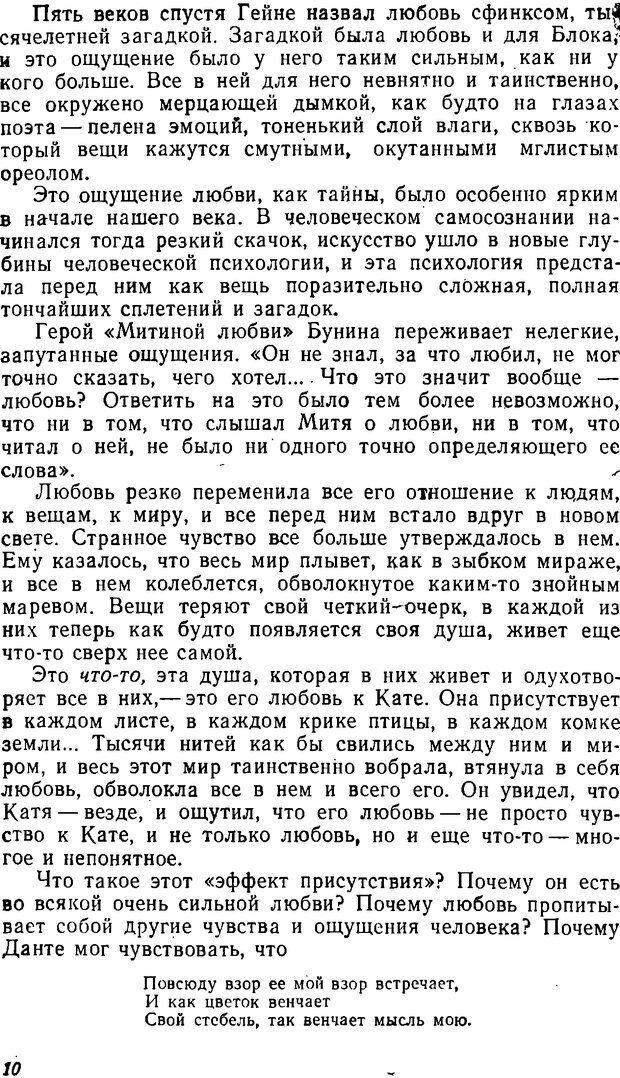DJVU. Три влечения. Рюриков Ю. Б. Страница 10. Читать онлайн