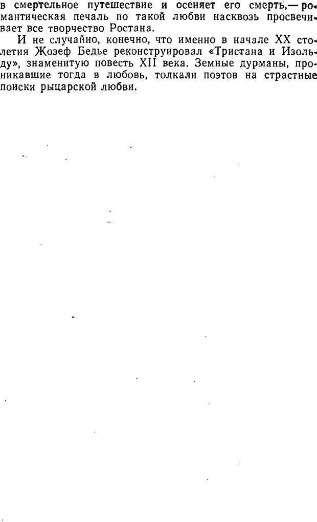 DJVU. Три влечения. Рюриков Ю. Б. Страница 100. Читать онлайн