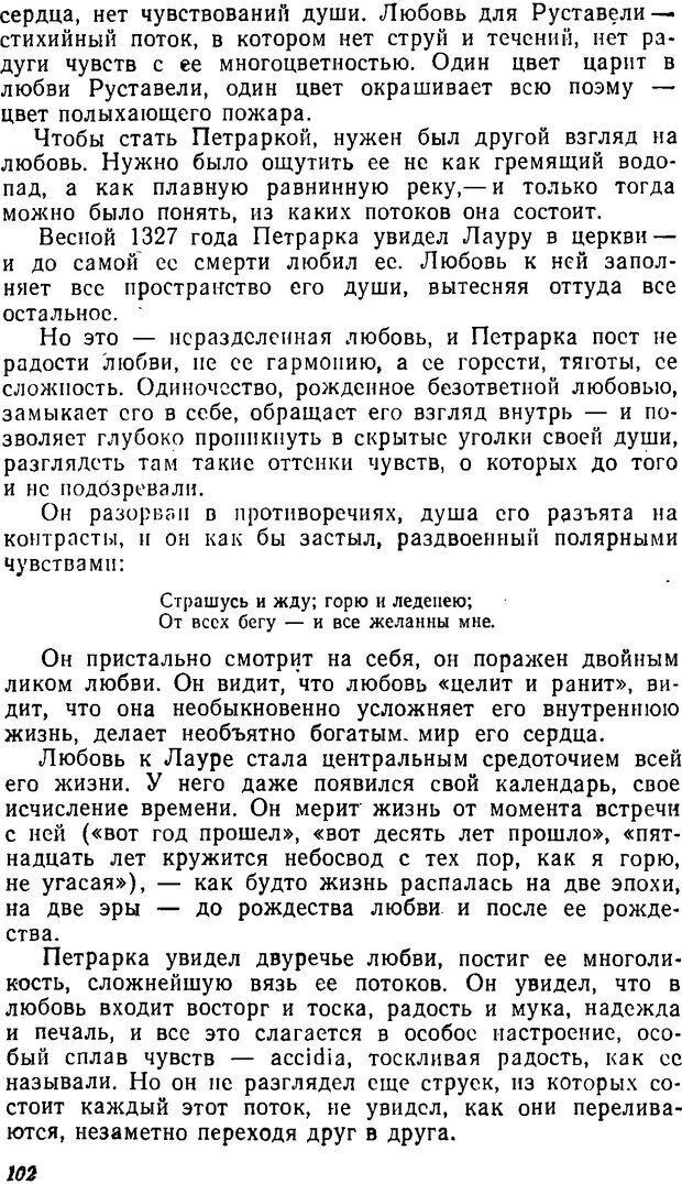 DJVU. Три влечения. Рюриков Ю. Б. Страница 102. Читать онлайн