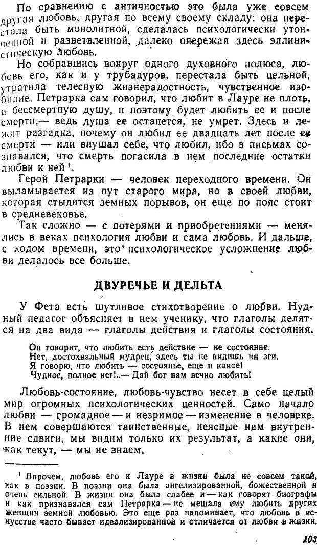 DJVU. Три влечения. Рюриков Ю. Б. Страница 103. Читать онлайн
