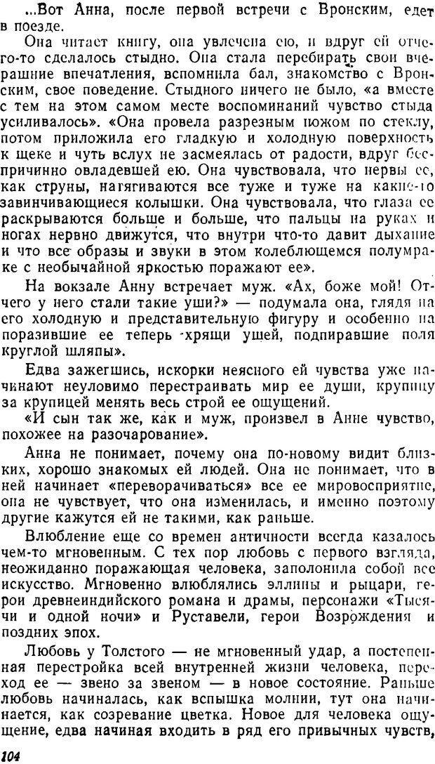 DJVU. Три влечения. Рюриков Ю. Б. Страница 104. Читать онлайн
