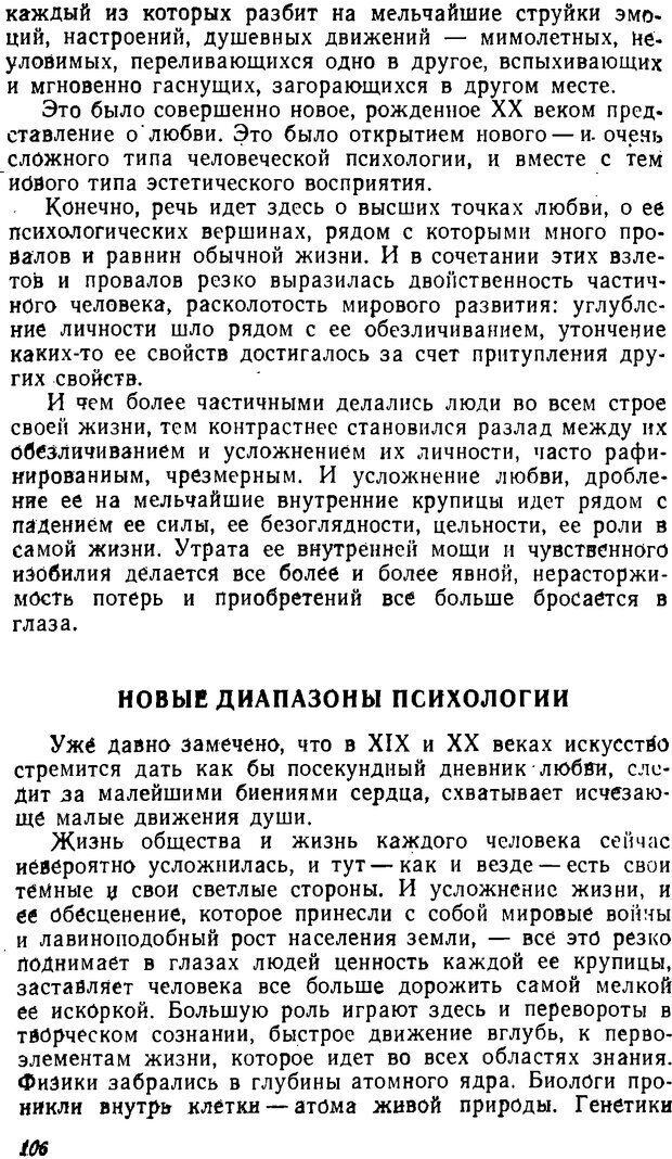 DJVU. Три влечения. Рюриков Ю. Б. Страница 106. Читать онлайн
