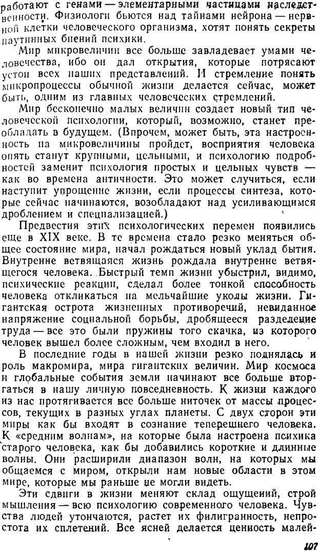 DJVU. Три влечения. Рюриков Ю. Б. Страница 107. Читать онлайн