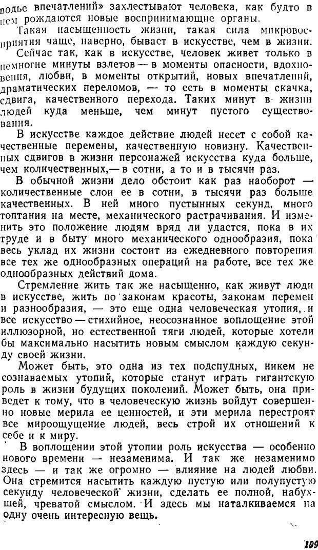 DJVU. Три влечения. Рюриков Ю. Б. Страница 109. Читать онлайн