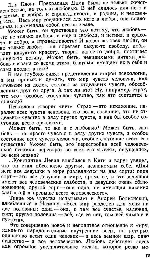 DJVU. Три влечения. Рюриков Ю. Б. Страница 11. Читать онлайн