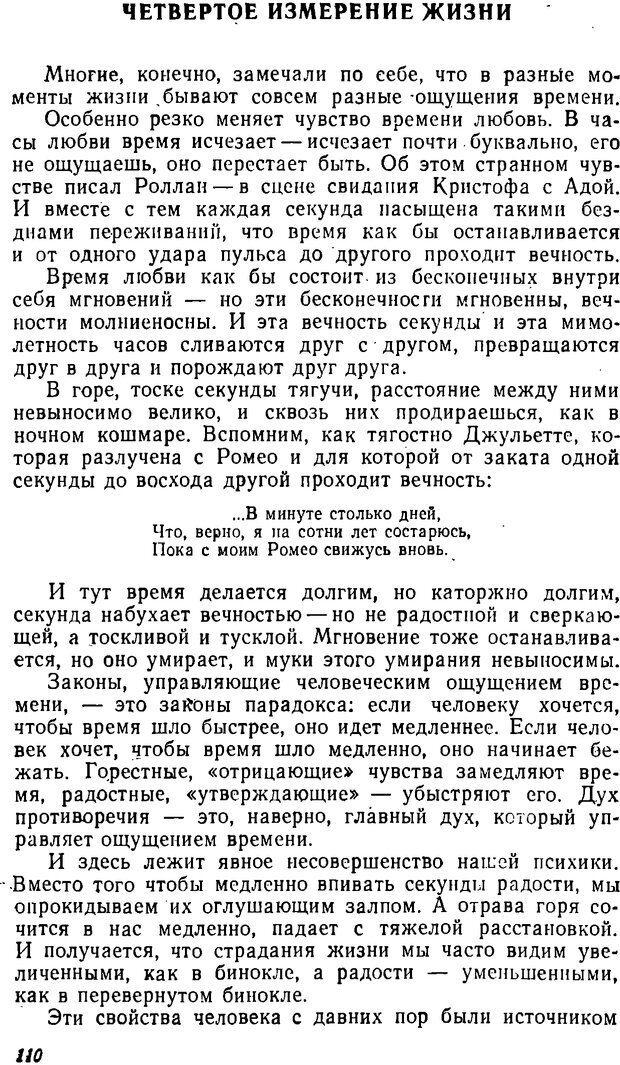 DJVU. Три влечения. Рюриков Ю. Б. Страница 110. Читать онлайн