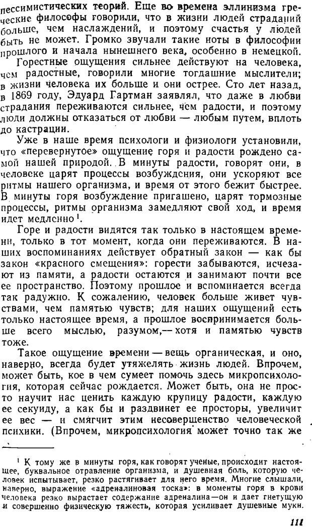 DJVU. Три влечения. Рюриков Ю. Б. Страница 111. Читать онлайн
