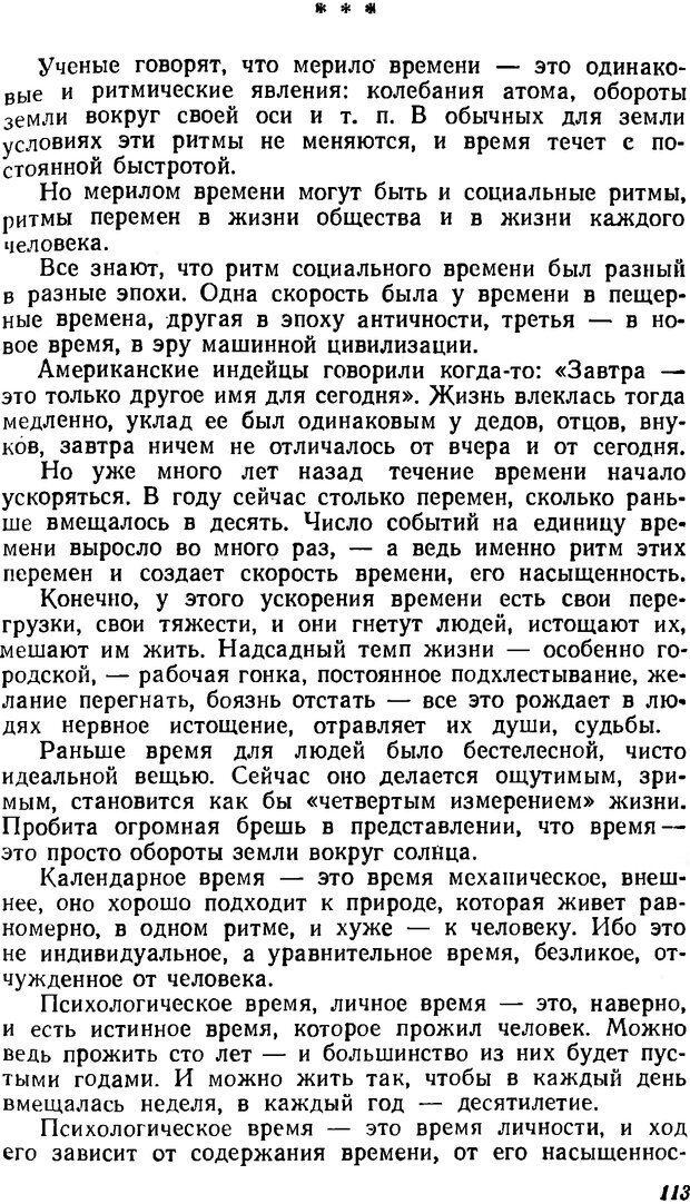 DJVU. Три влечения. Рюриков Ю. Б. Страница 113. Читать онлайн