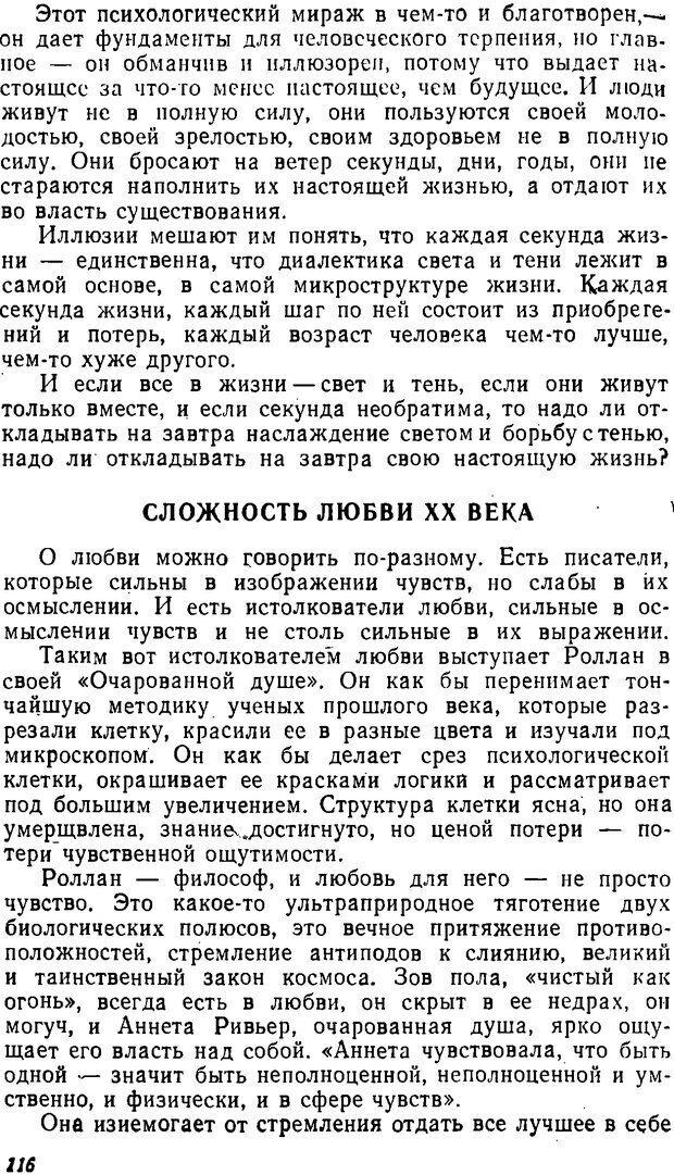 DJVU. Три влечения. Рюриков Ю. Б. Страница 116. Читать онлайн