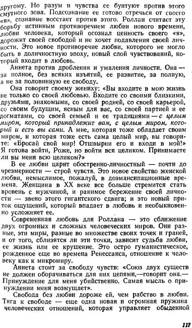 DJVU. Три влечения. Рюриков Ю. Б. Страница 117. Читать онлайн