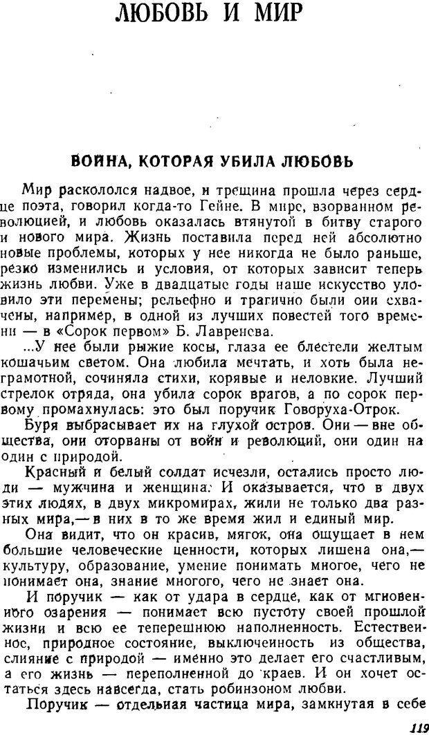 DJVU. Три влечения. Рюриков Ю. Б. Страница 119. Читать онлайн