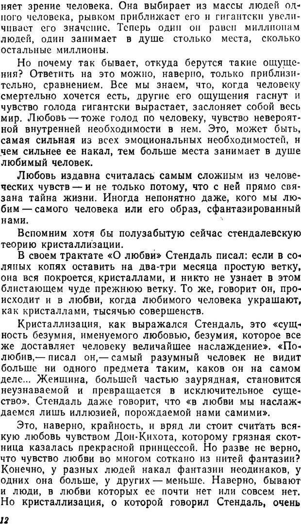 DJVU. Три влечения. Рюриков Ю. Б. Страница 12. Читать онлайн