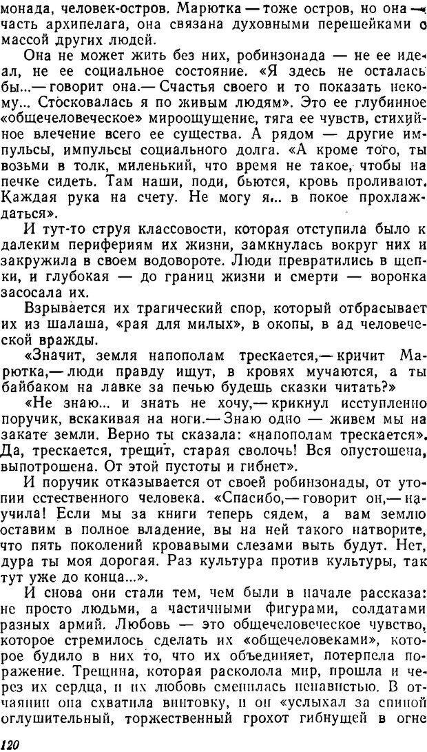 DJVU. Три влечения. Рюриков Ю. Б. Страница 120. Читать онлайн
