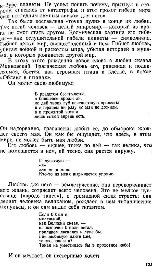 DJVU. Три влечения. Рюриков Ю. Б. Страница 121. Читать онлайн