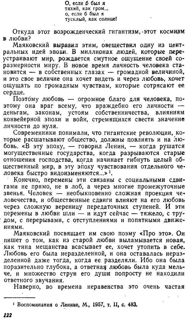 DJVU. Три влечения. Рюриков Ю. Б. Страница 122. Читать онлайн