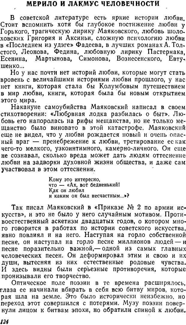 DJVU. Три влечения. Рюриков Ю. Б. Страница 124. Читать онлайн
