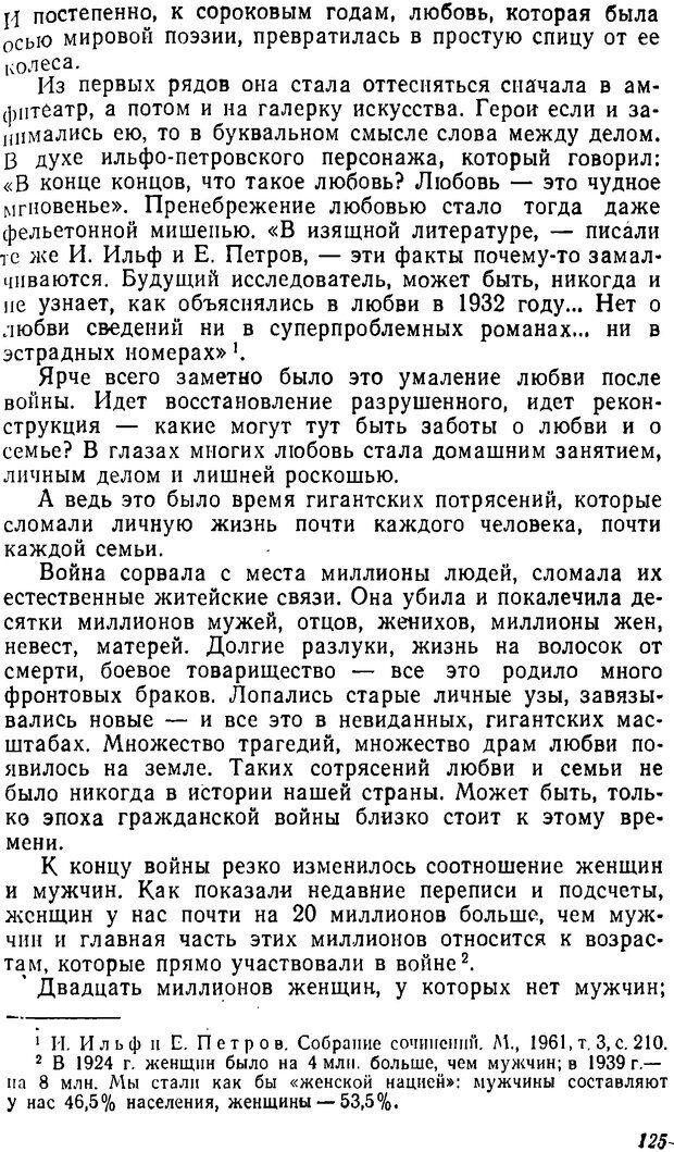DJVU. Три влечения. Рюриков Ю. Б. Страница 125. Читать онлайн