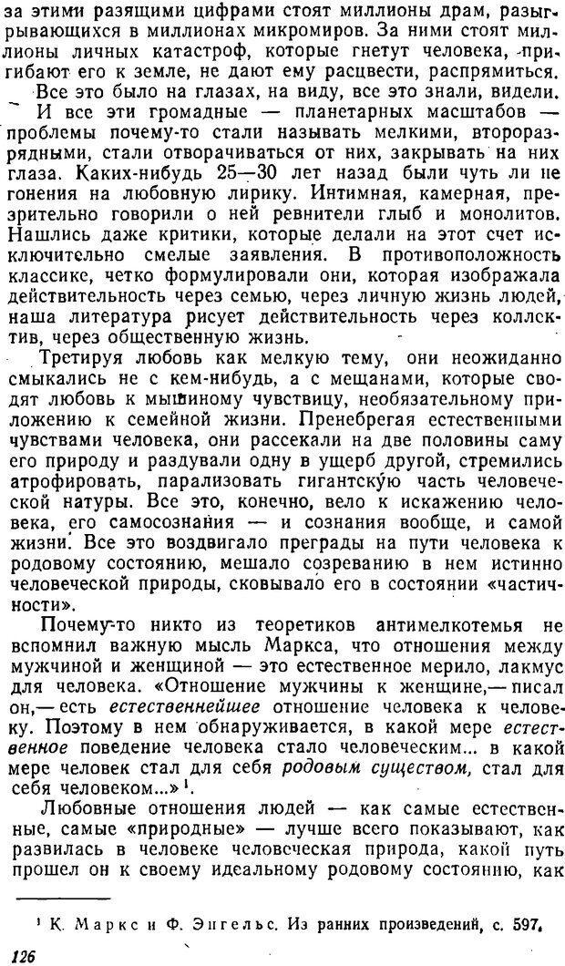 DJVU. Три влечения. Рюриков Ю. Б. Страница 126. Читать онлайн