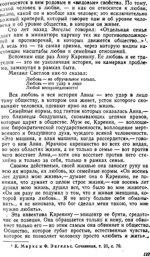 DJVU. Три влечения. Рюриков Ю. Б. Страница 127. Читать онлайн