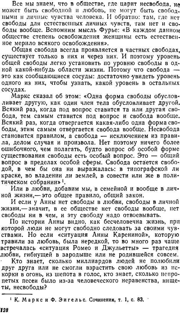 DJVU. Три влечения. Рюриков Ю. Б. Страница 128. Читать онлайн