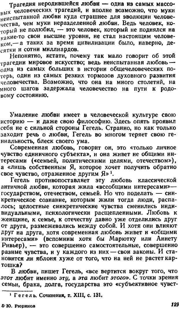 DJVU. Три влечения. Рюриков Ю. Б. Страница 129. Читать онлайн