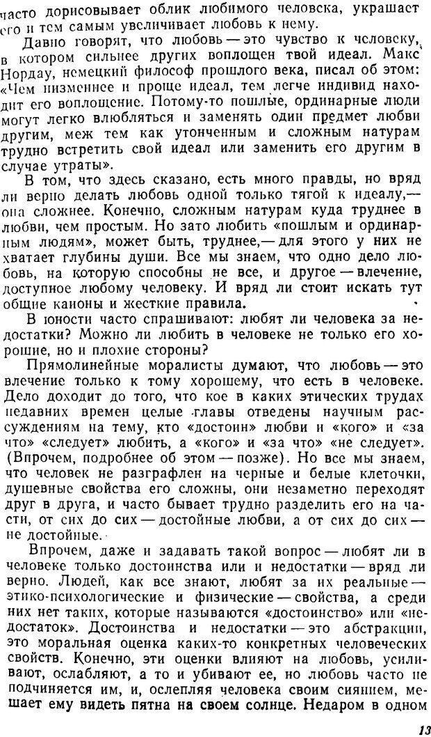 DJVU. Три влечения. Рюриков Ю. Б. Страница 13. Читать онлайн