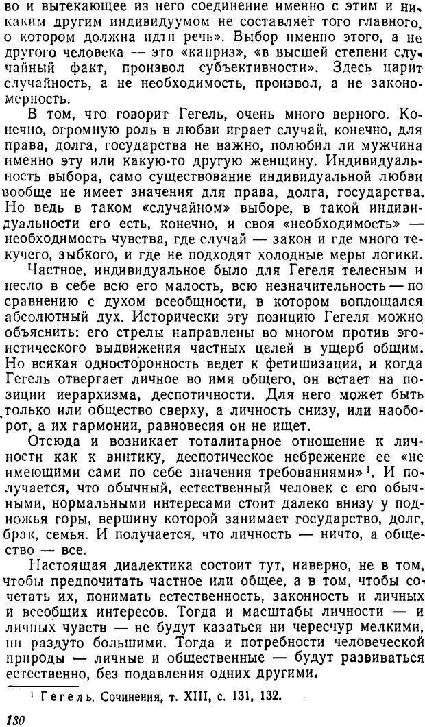 DJVU. Три влечения. Рюриков Ю. Б. Страница 130. Читать онлайн