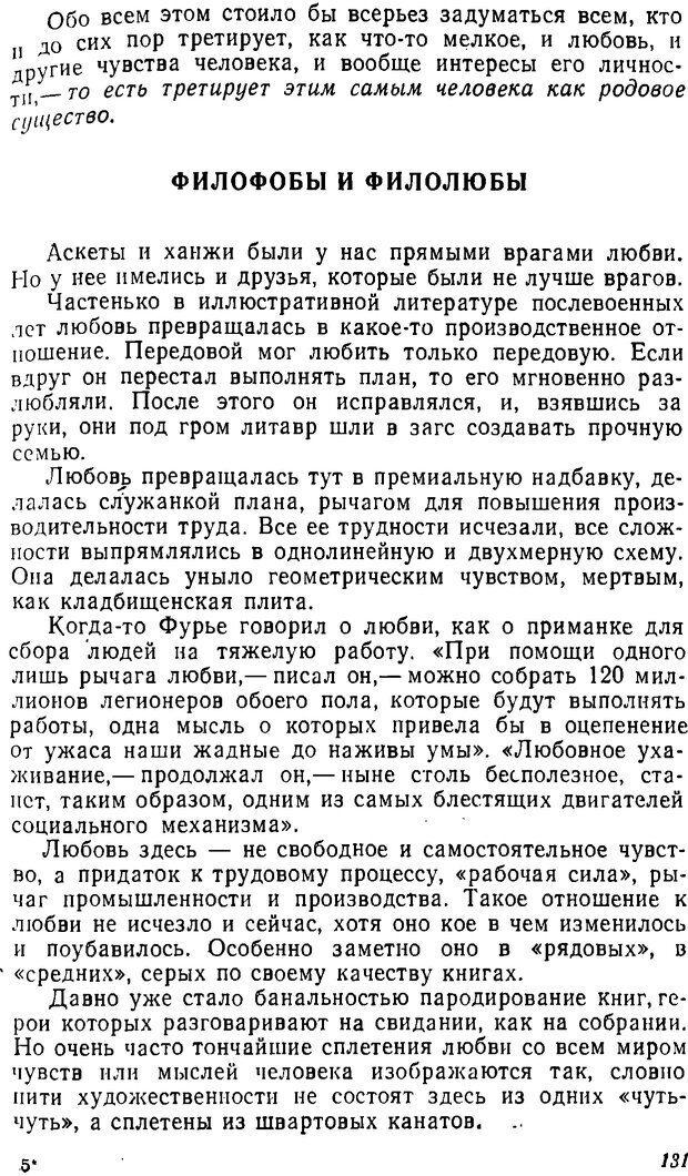 DJVU. Три влечения. Рюриков Ю. Б. Страница 131. Читать онлайн