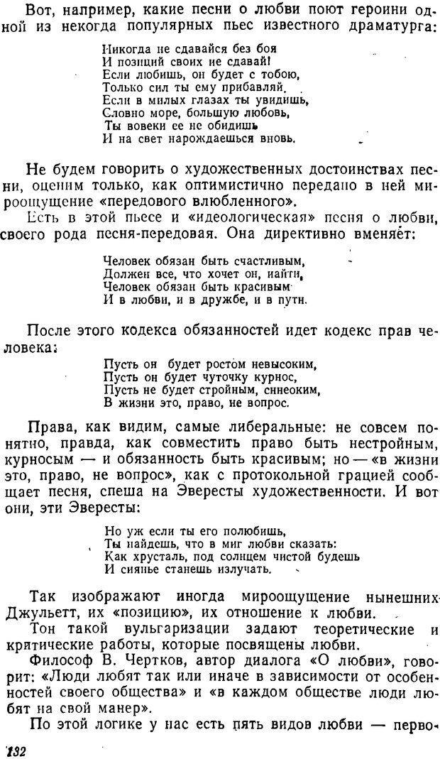 DJVU. Три влечения. Рюриков Ю. Б. Страница 132. Читать онлайн