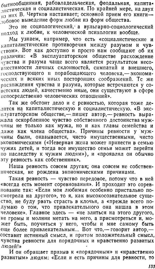 DJVU. Три влечения. Рюриков Ю. Б. Страница 133. Читать онлайн