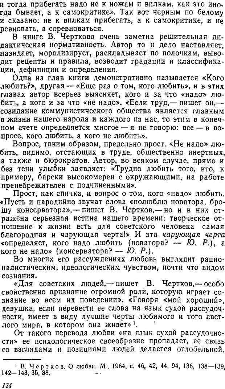 DJVU. Три влечения. Рюриков Ю. Б. Страница 134. Читать онлайн