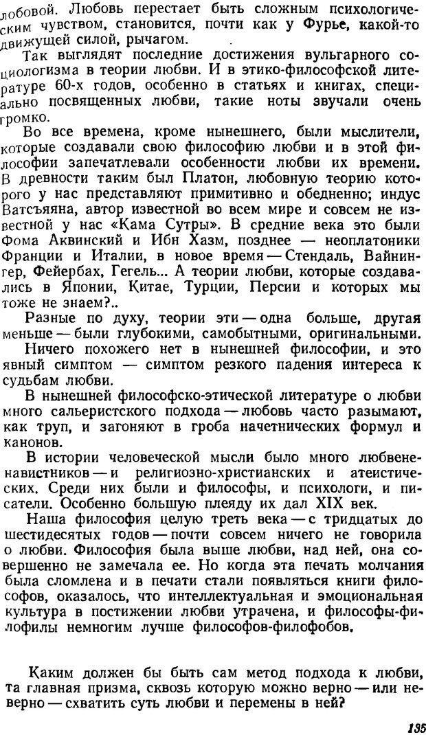 DJVU. Три влечения. Рюриков Ю. Б. Страница 135. Читать онлайн
