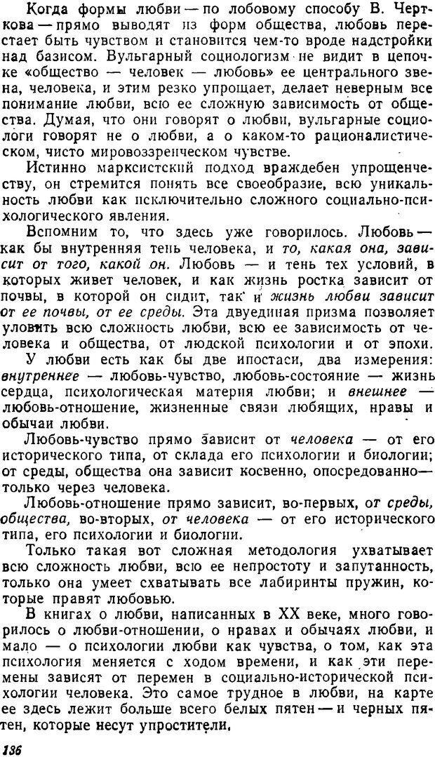 DJVU. Три влечения. Рюриков Ю. Б. Страница 136. Читать онлайн