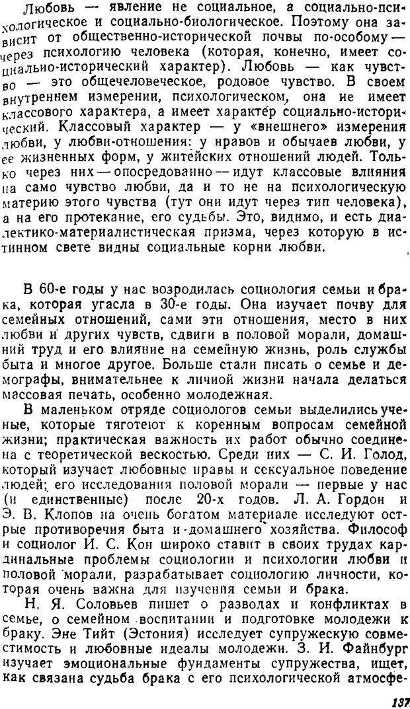 DJVU. Три влечения. Рюриков Ю. Б. Страница 137. Читать онлайн