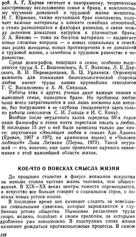 DJVU. Три влечения. Рюриков Ю. Б. Страница 138. Читать онлайн