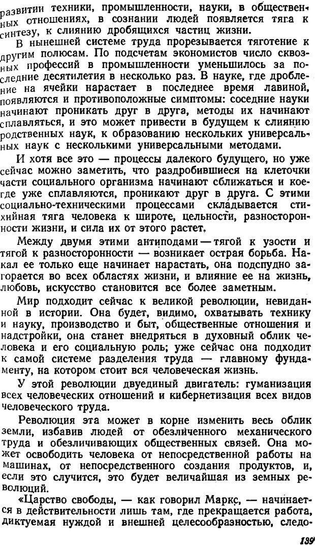 DJVU. Три влечения. Рюриков Ю. Б. Страница 139. Читать онлайн