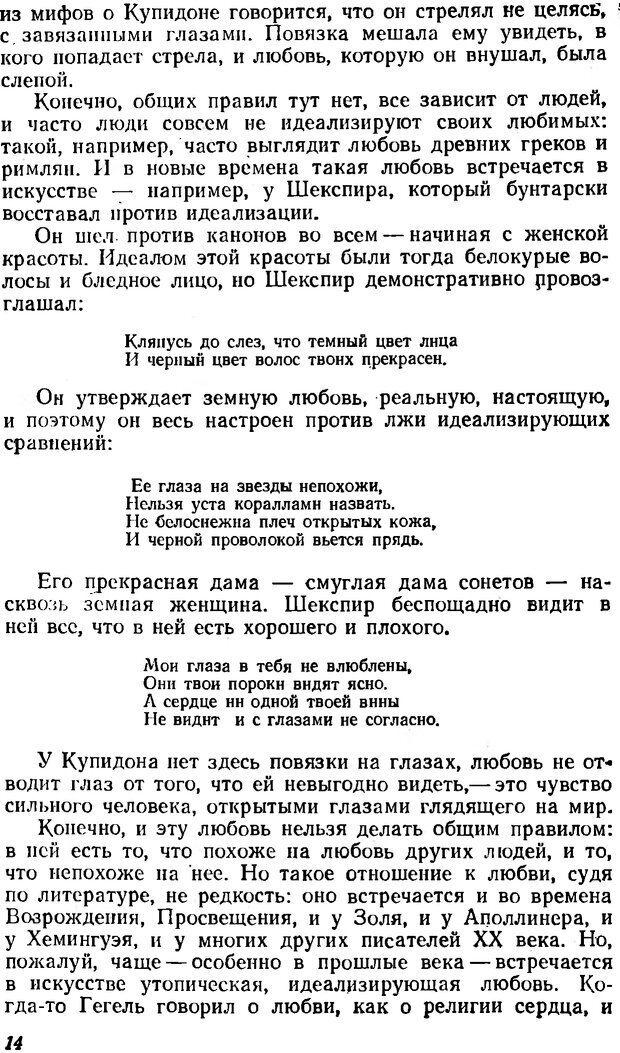 DJVU. Три влечения. Рюриков Ю. Б. Страница 14. Читать онлайн