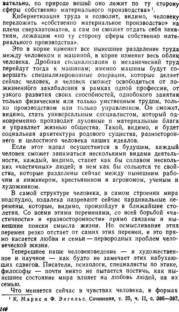 DJVU. Три влечения. Рюриков Ю. Б. Страница 140. Читать онлайн