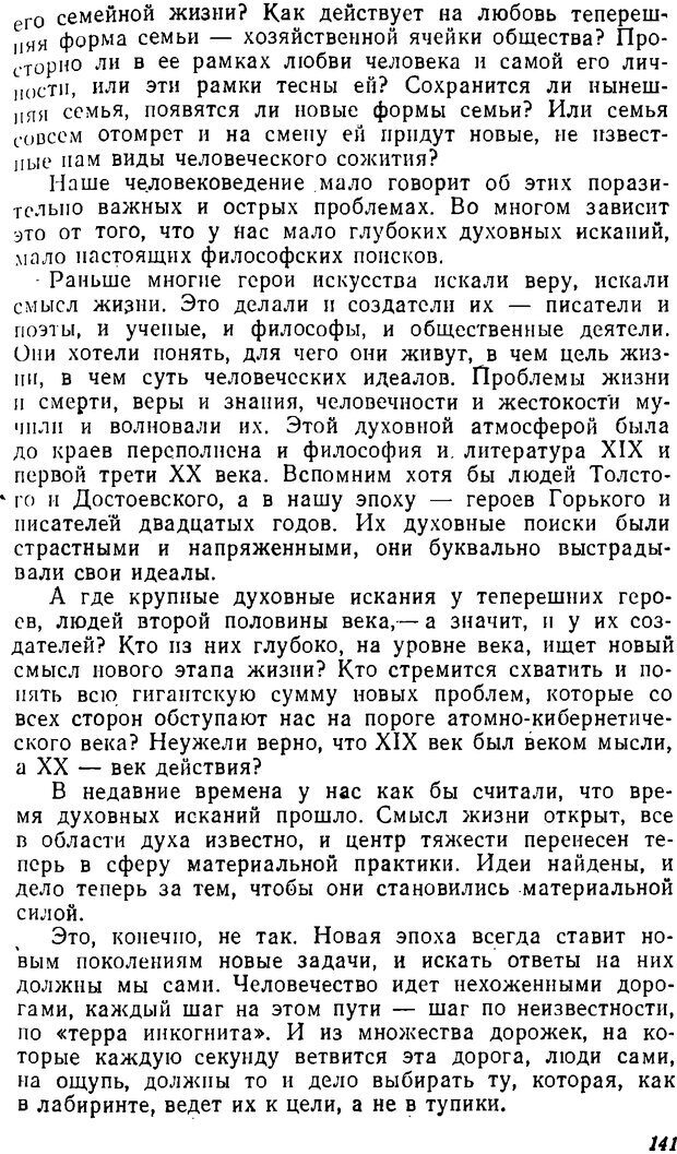 DJVU. Три влечения. Рюриков Ю. Б. Страница 141. Читать онлайн