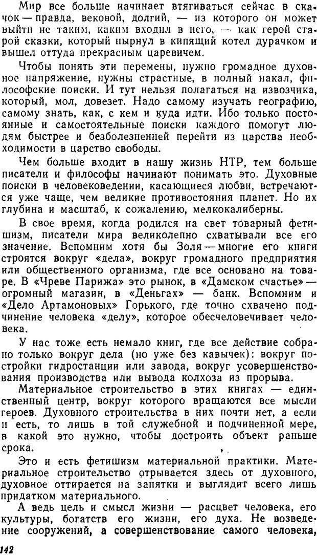 DJVU. Три влечения. Рюриков Ю. Б. Страница 142. Читать онлайн