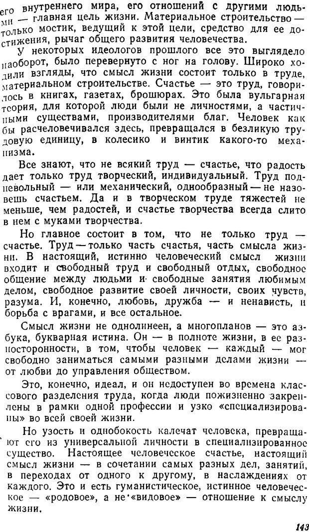 DJVU. Три влечения. Рюриков Ю. Б. Страница 143. Читать онлайн