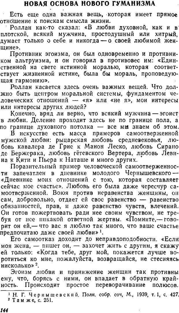 DJVU. Три влечения. Рюриков Ю. Б. Страница 144. Читать онлайн
