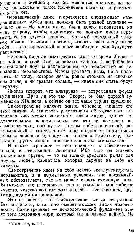 DJVU. Три влечения. Рюриков Ю. Б. Страница 145. Читать онлайн